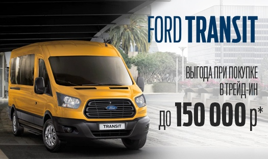Ford Transit выгода по Trade-in до 150 000 руб!*